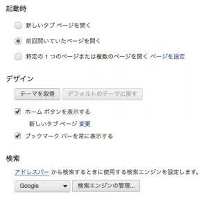 Chrome設定画面(Mac版)