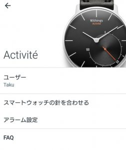 activete